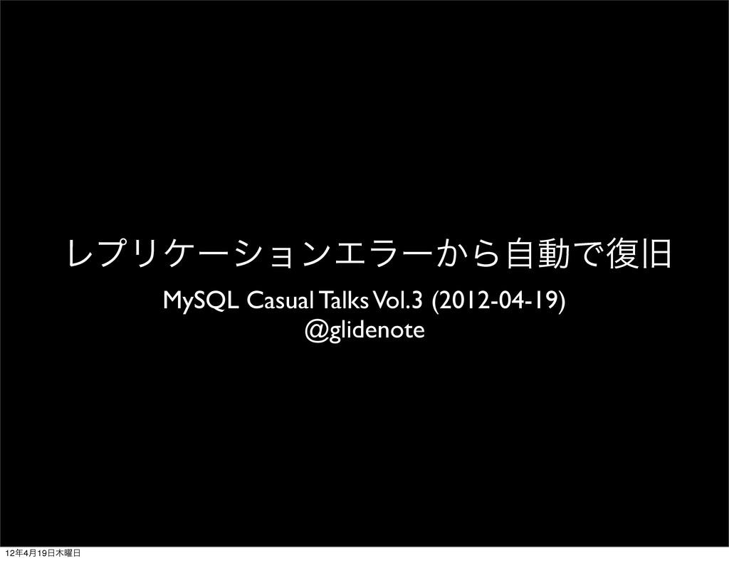 ϨϓϦέʔγϣϯΤϥʔ͔ΒࣗಈͰ෮چ MySQL Casual Talks Vol.3 (20...