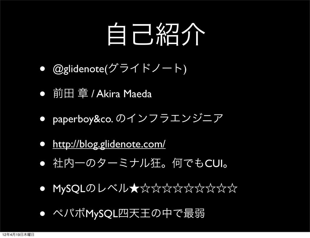 ࣗݾհ • @glidenote(άϥΠυϊʔτ) • લా ষ / Akira Maeda...