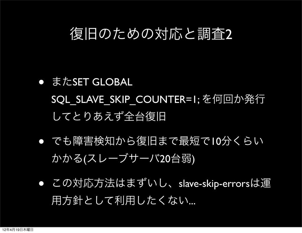 ෮چͷͨΊͷରԠͱௐࠪ2 • ·ͨSET GLOBAL SQL_SLAVE_SKIP_COUN...