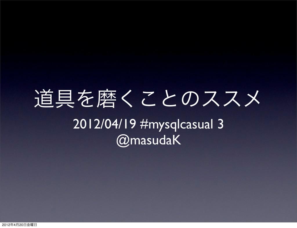 ಓ۩Λຏ͘͜ͱͷεεϝ 2012/04/19 #mysqlcasual 3 @masudaK ...