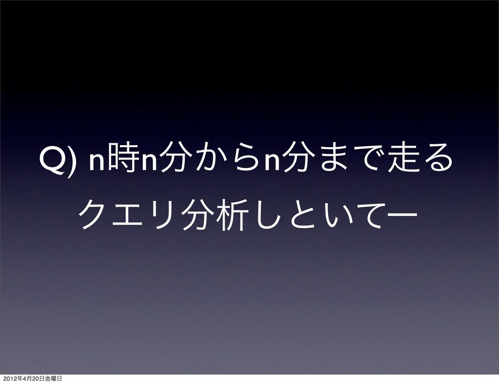 Q) nn͔Βn·ͰΔ ΫΤϦੳ͠ͱ͍ͯʔ 20124݄20༵ۚ
