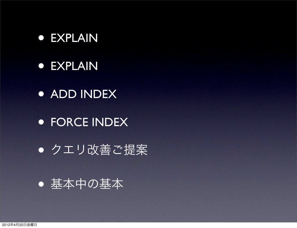 • EXPLAIN • EXPLAIN • ADD INDEX • FORCE INDEX •...