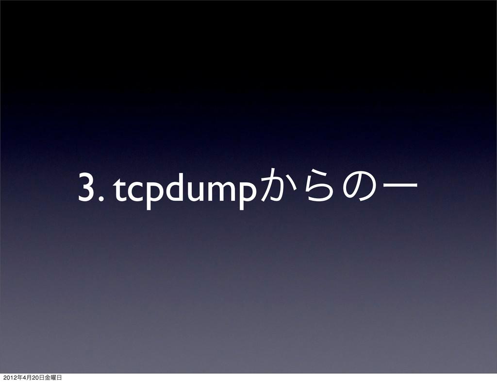 3. tcpdump͔Βͷʔ 20124݄20༵ۚ
