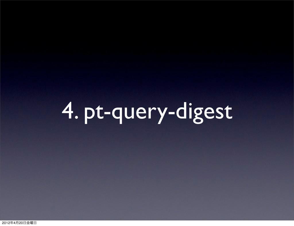 4. pt-query-digest 20124݄20༵ۚ