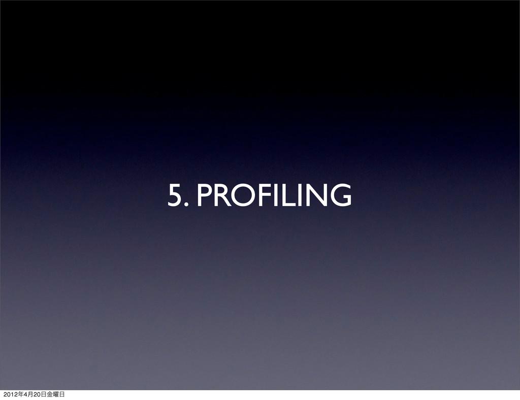5. PROFILING 20124݄20༵ۚ