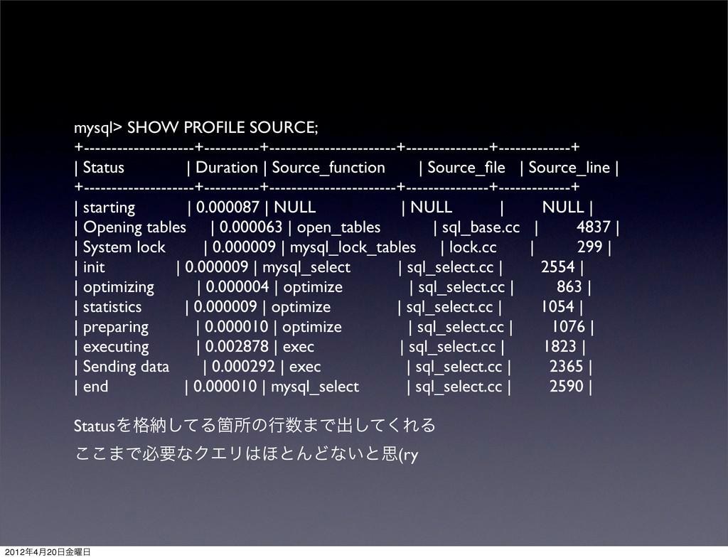 mysql> SHOW PROFILE SOURCE; +------------------...
