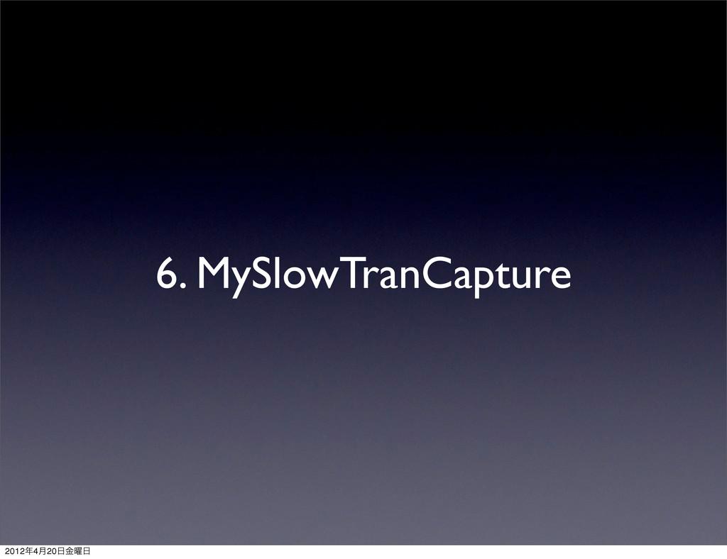 6. MySlowTranCapture 20124݄20༵ۚ