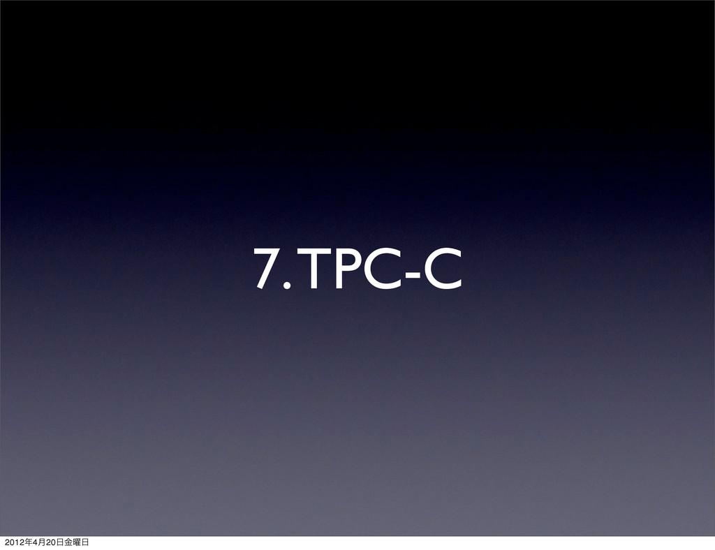7. TPC-C 20124݄20༵ۚ