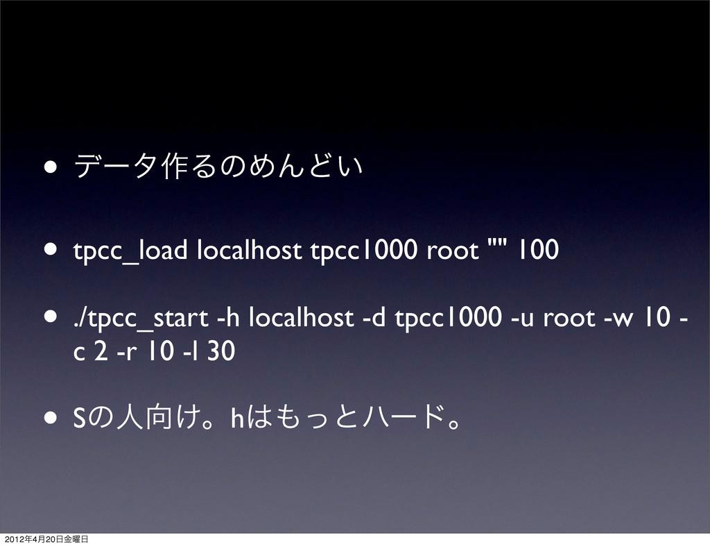 • σʔλ࡞ΔͷΊΜͲ͍ • tpcc_load localhost tpcc1000 roo...