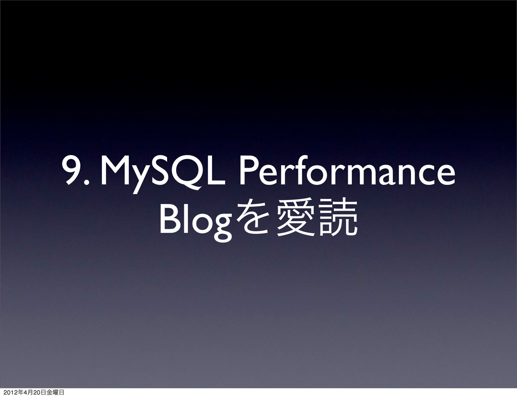 9. MySQL Performance BlogΛѪಡ 20124݄20༵ۚ