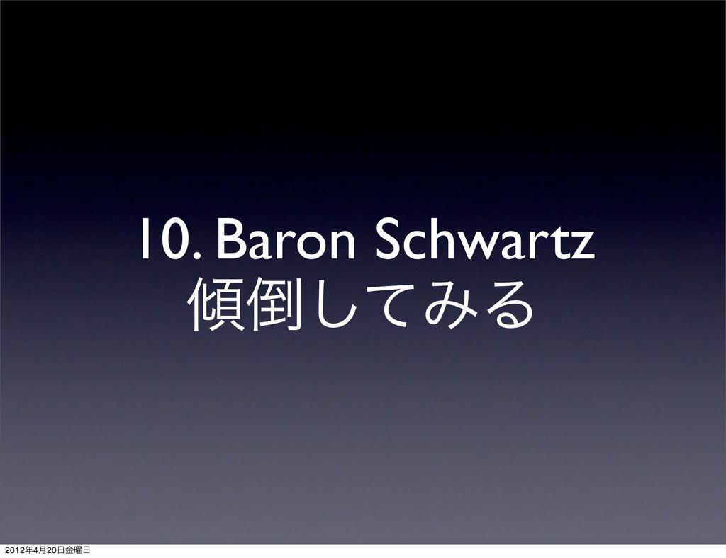 10. Baron Schwartz ͯ͠ΈΔ 20124݄20༵ۚ
