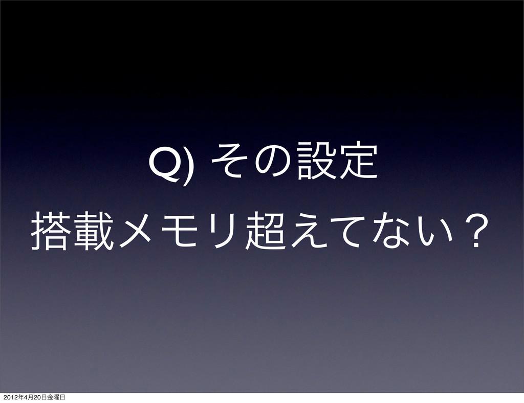 Q) ͦͷઃఆ ࡌϝϞϦ͑ͯͳ͍ʁ 20124݄20༵ۚ