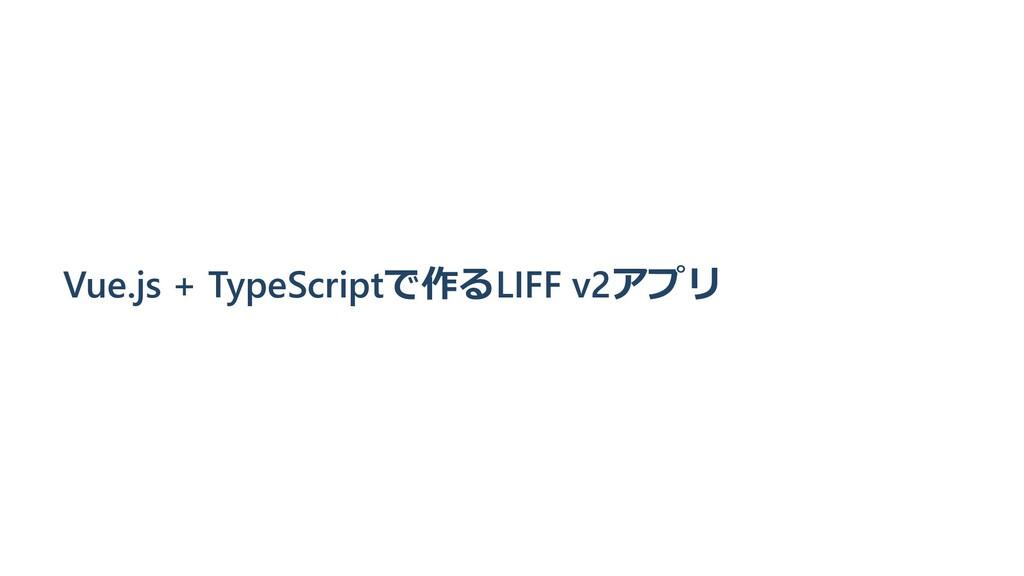 Vue.js + TypeScriptで作るLIFF v2アプリ