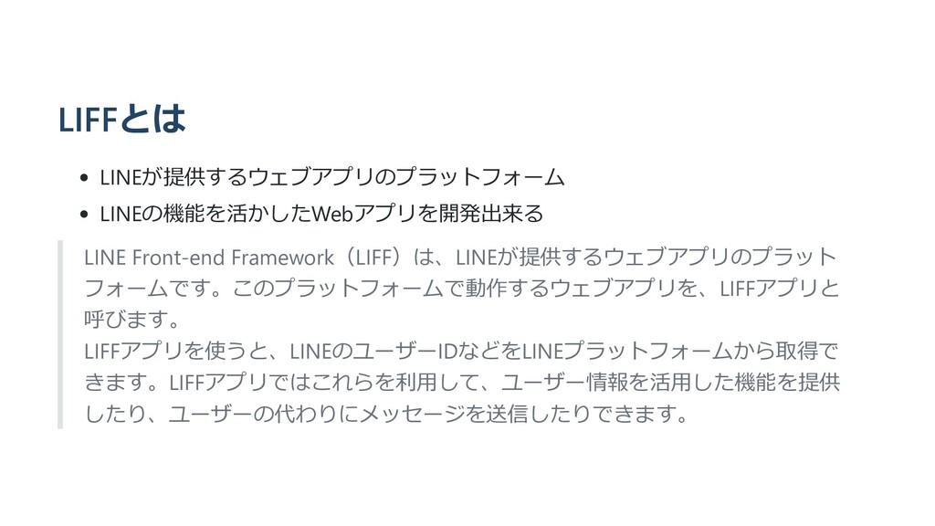 LIFFとは LINEが提供するウェブアプリのプラットフォーム LINEの機能を活かしたWeb...