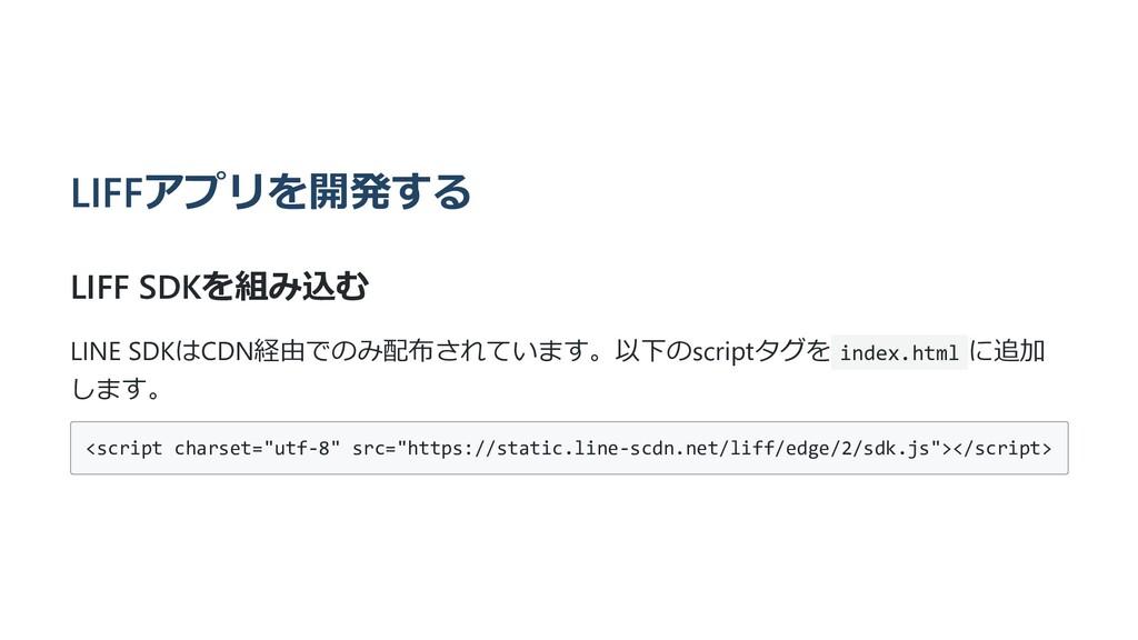 LIFFアプリを開発する LIFF SDKを組み込む LINE SDKはCDN経由でのみ配布さ...