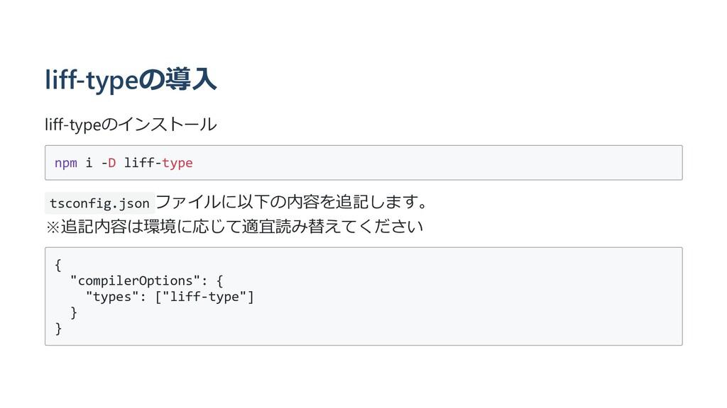 liff-typeの導⼊ liff-typeのインストール npm i -D liff-typ...