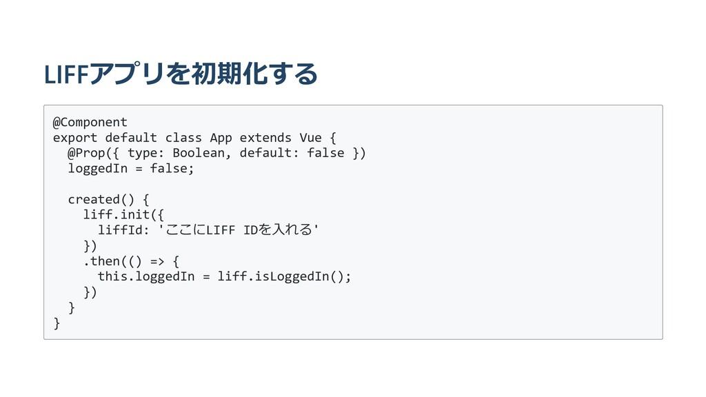 LIFFアプリを初期化する @Component export default class A...