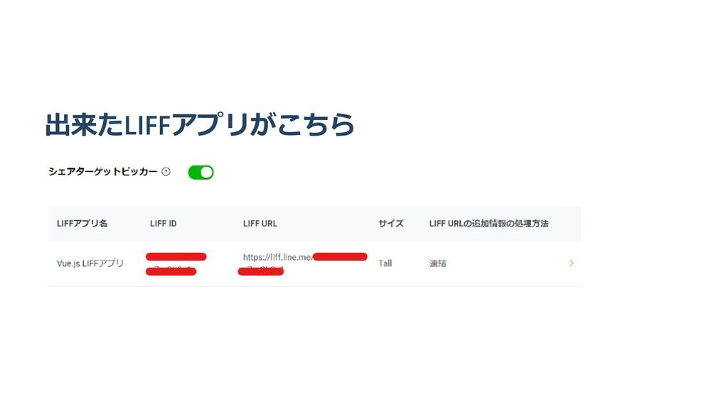 出来たLIFFアプリがこちら