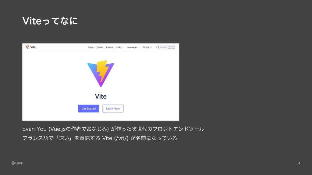 7JUFͬͯͳʹ &WBO:PV 7VFKTͷ࡞ऀͰ͓ͳ͡Έ ͕࡞ͬͨੈͷϑϩϯτ...
