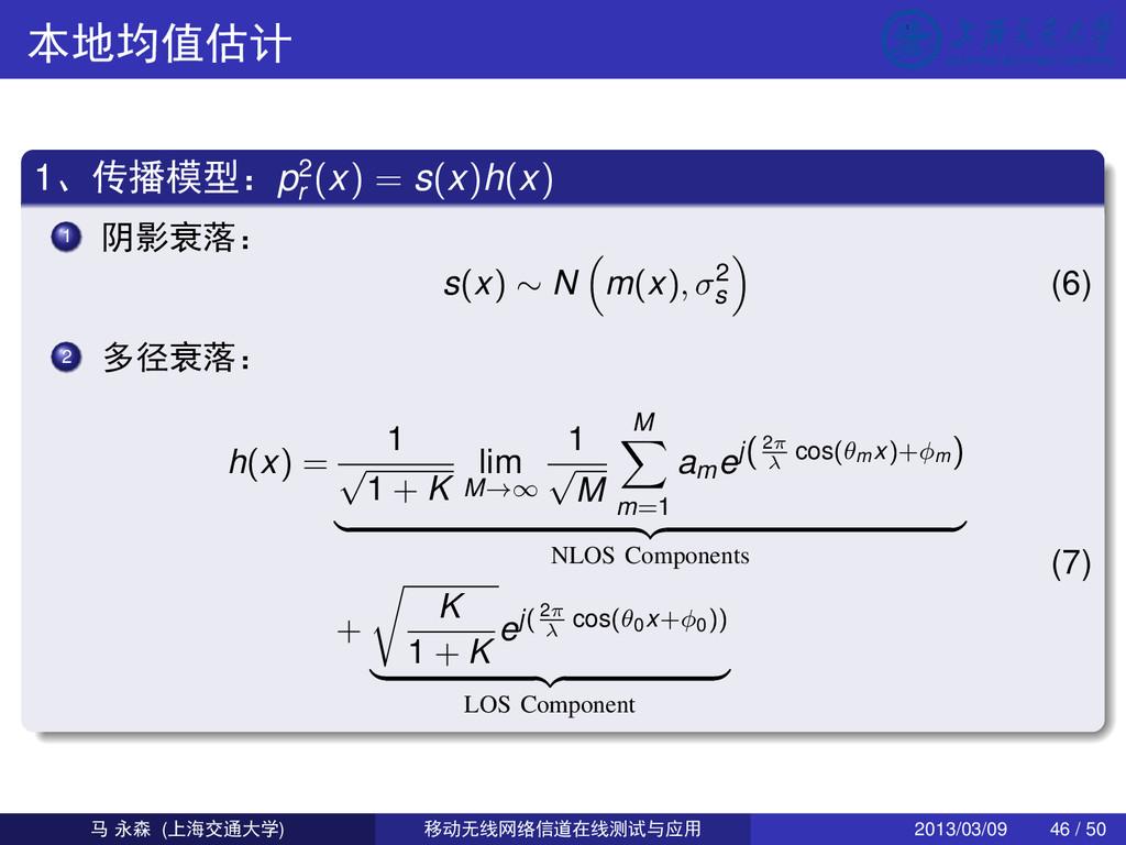 /þŠ O 1!DÂ .µp2 r (x) = s(x)h(x) 1 ÒKPáµ s(x) ∼...
