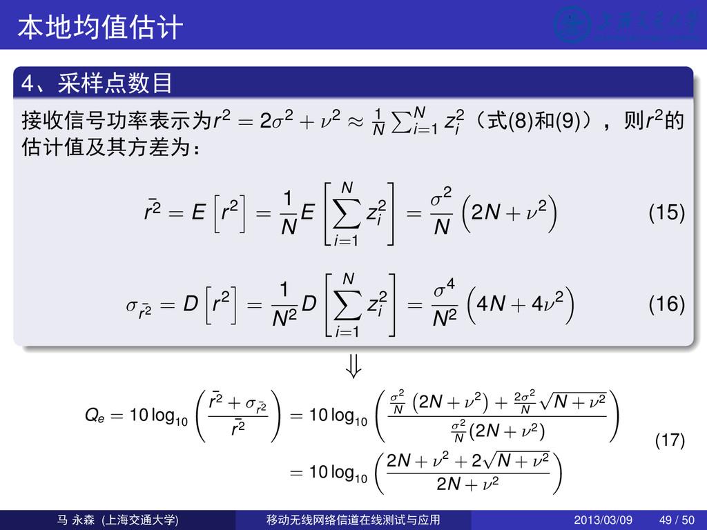 /þŠ O 4!æ :ê8 Â&ÒõÇL«•r2 = 2σ2 + ν2 ≈ 1 N N i=1...