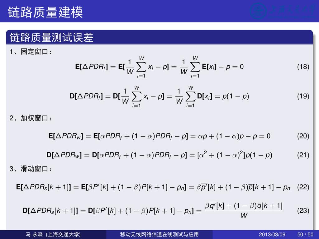 ó´Ÿþï ó´ŸþÿÁØ 1! ½I•µ E[∆PDRf ] = E[ 1 W W i=1 ...