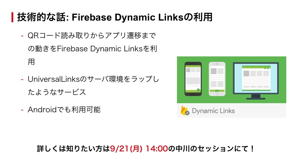ٕज़తͳ࿩: Firebase Dynamic Linksͷར༻ ৄ͘͠͸஌Γ͍ͨํ͸...
