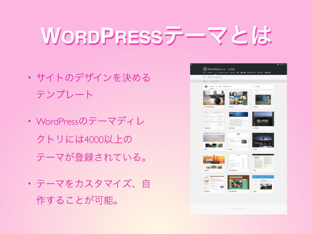 WORDPRESSςʔϚͱ • αΠτͷσβΠϯΛܾΊΔ ςϯϓϨʔτ • WordPres...