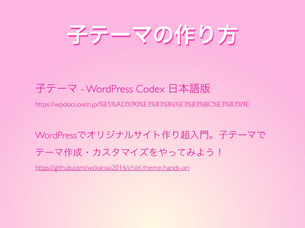 ࢠςʔϚͷ࡞Γํ ࢠςʔϚ - WordPress Codex ຊޠ൛ https://wp...