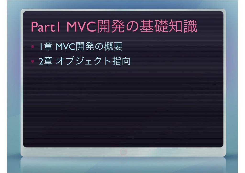 Part1 MVC։ൃͷجૅࣝ • 1ষ MVC։ൃͷ֓ཁ • 2ষ ΦϒδΣΫτࢦ