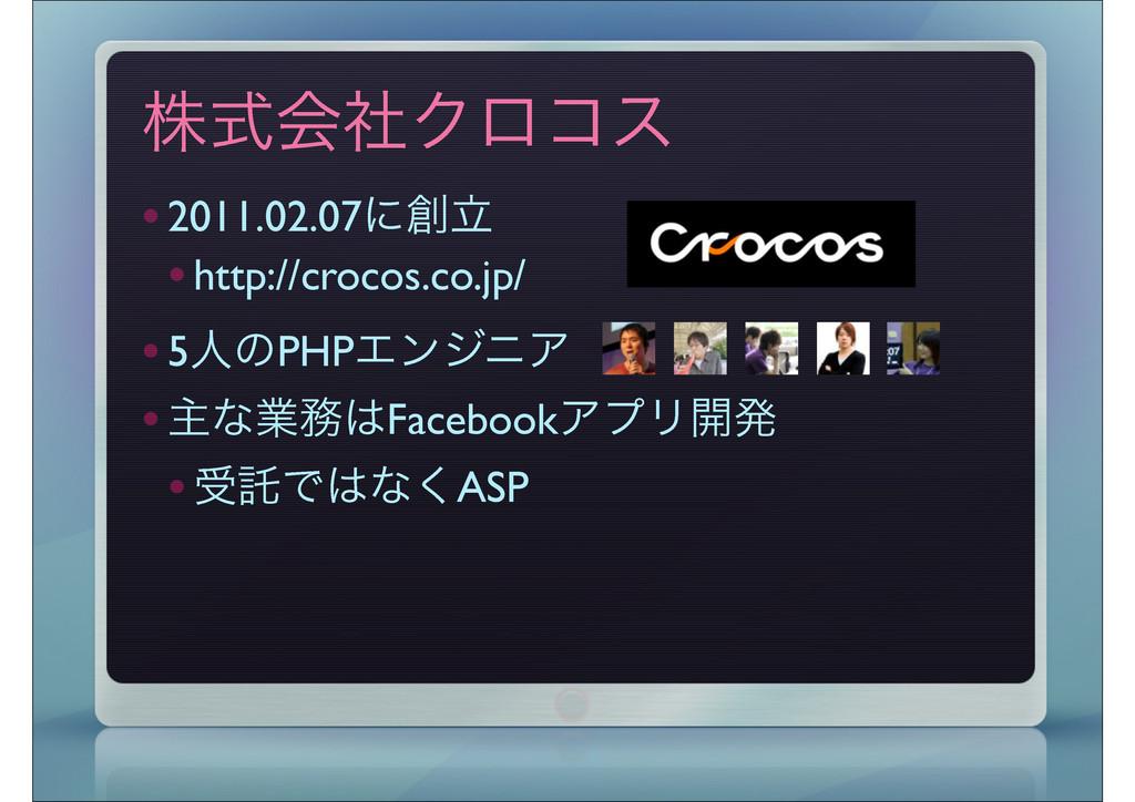 גࣜձࣾΫϩίε •2011.02.07ʹཱ •http://crocos.co.jp/ •...