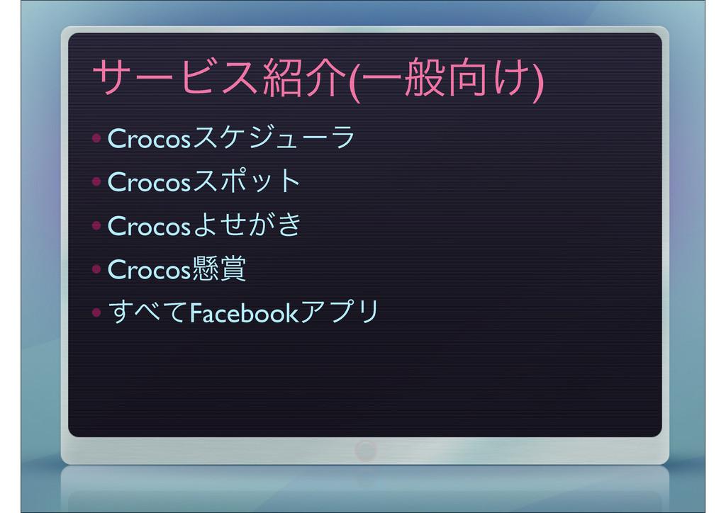 αʔϏεհ(Ұൠ͚) •Crocosεέδϡʔϥ •Crocosεϙοτ •CrocosΑ...