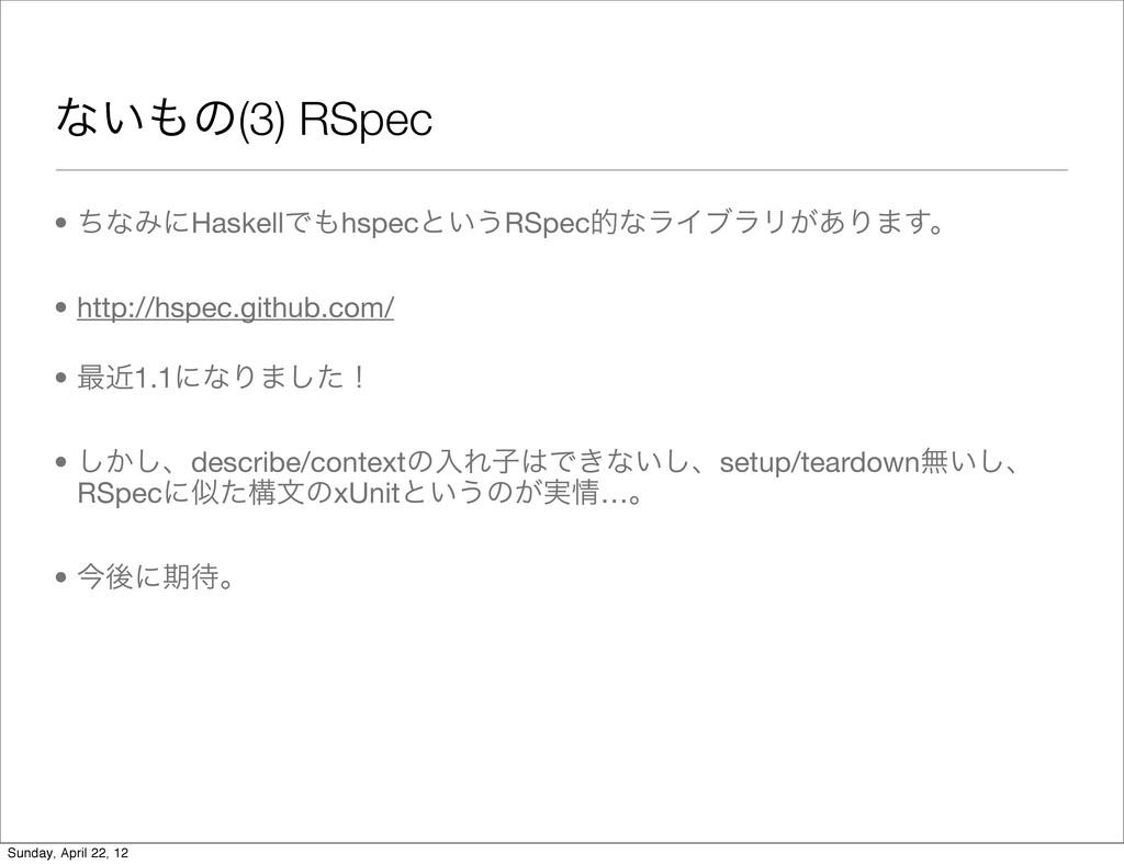 ͳ͍ͷ(3) RSpec • ͪͳΈʹHaskellͰhspecͱ͍͏RSpecతͳϥΠϒ...