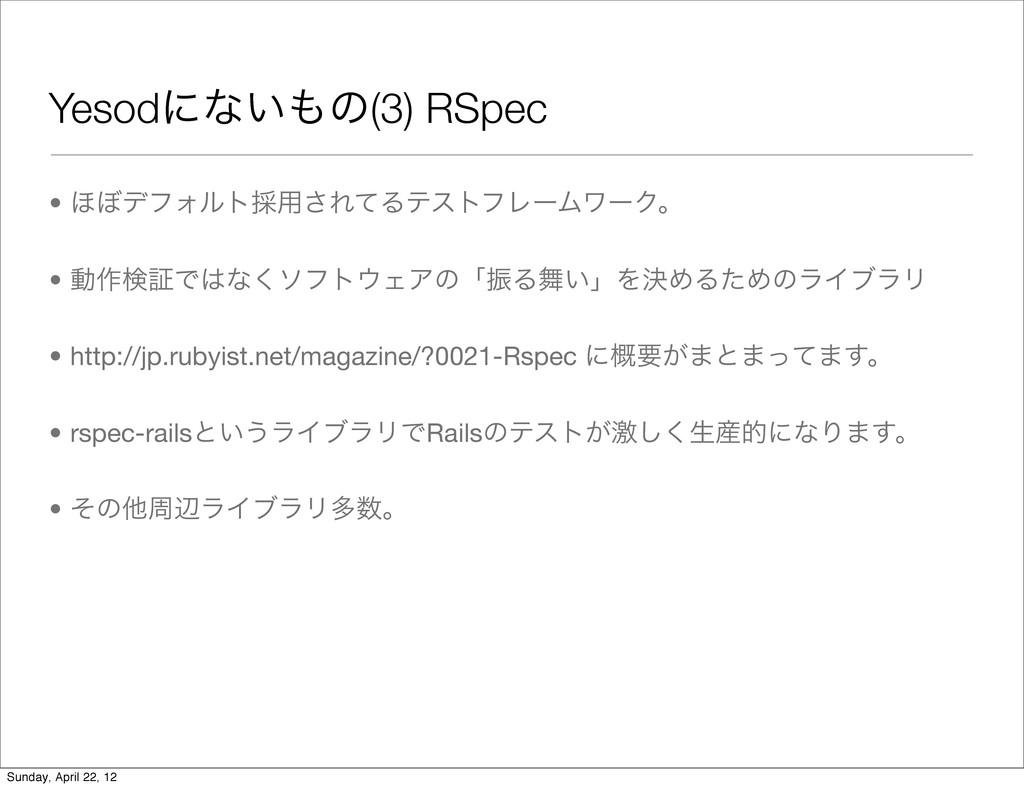Yesodʹͳ͍ͷ(3) RSpec • ΄΅σϑΥϧτ࠾༻͞ΕͯΔςετϑϨʔϜϫʔΫɻ ...