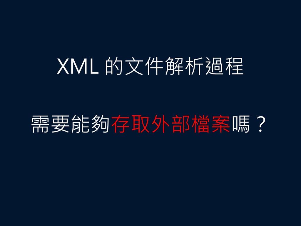 XML 的文件解析過程 需要能夠存取外部檔案嗎?
