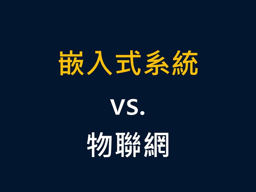 嵌入式系統 vs. 物聯網