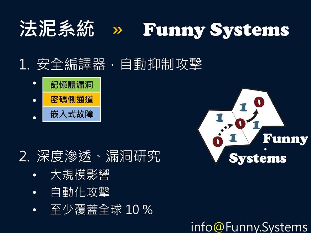 法泥系統 » Funny Systems 1. 安全編譯器,自動抑制攻擊 • • • 2. 深...