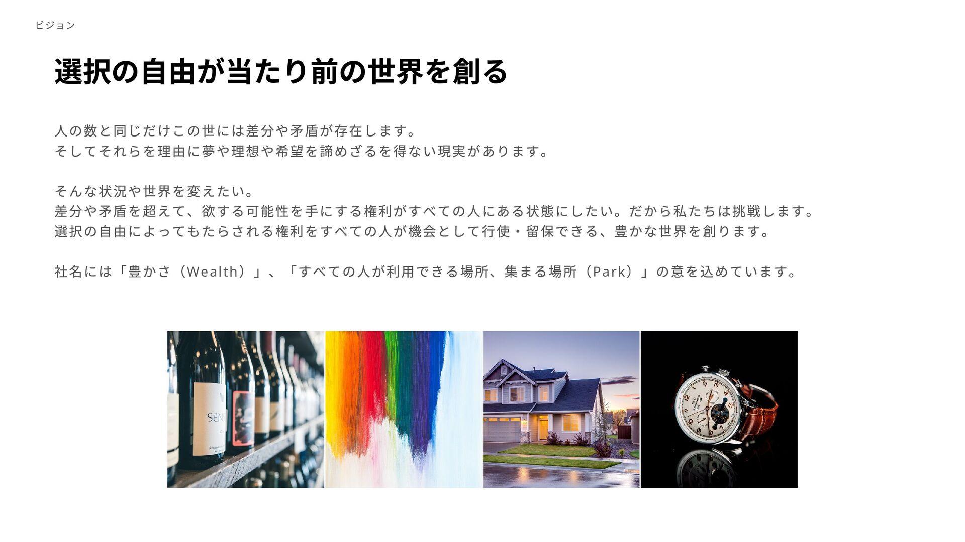 Company Profile جຊใ 4 © 2021 WealthPark Co., L...