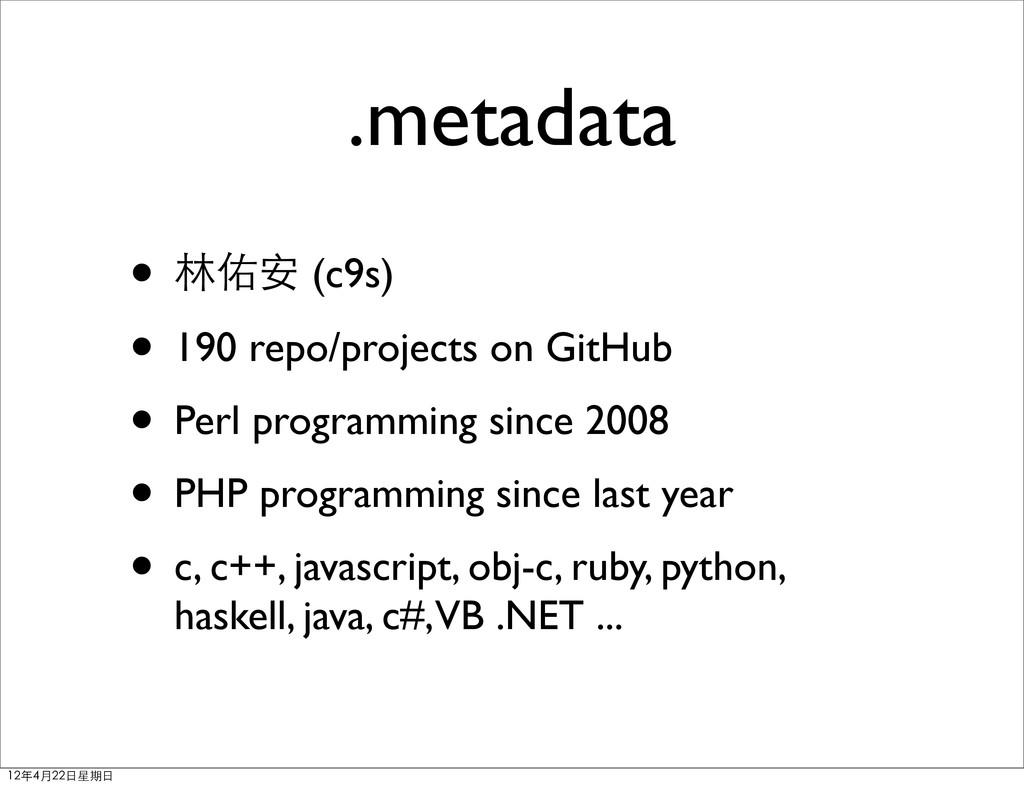 .metadata • 林佑安 (c9s) • 190 repo/projects on Gi...