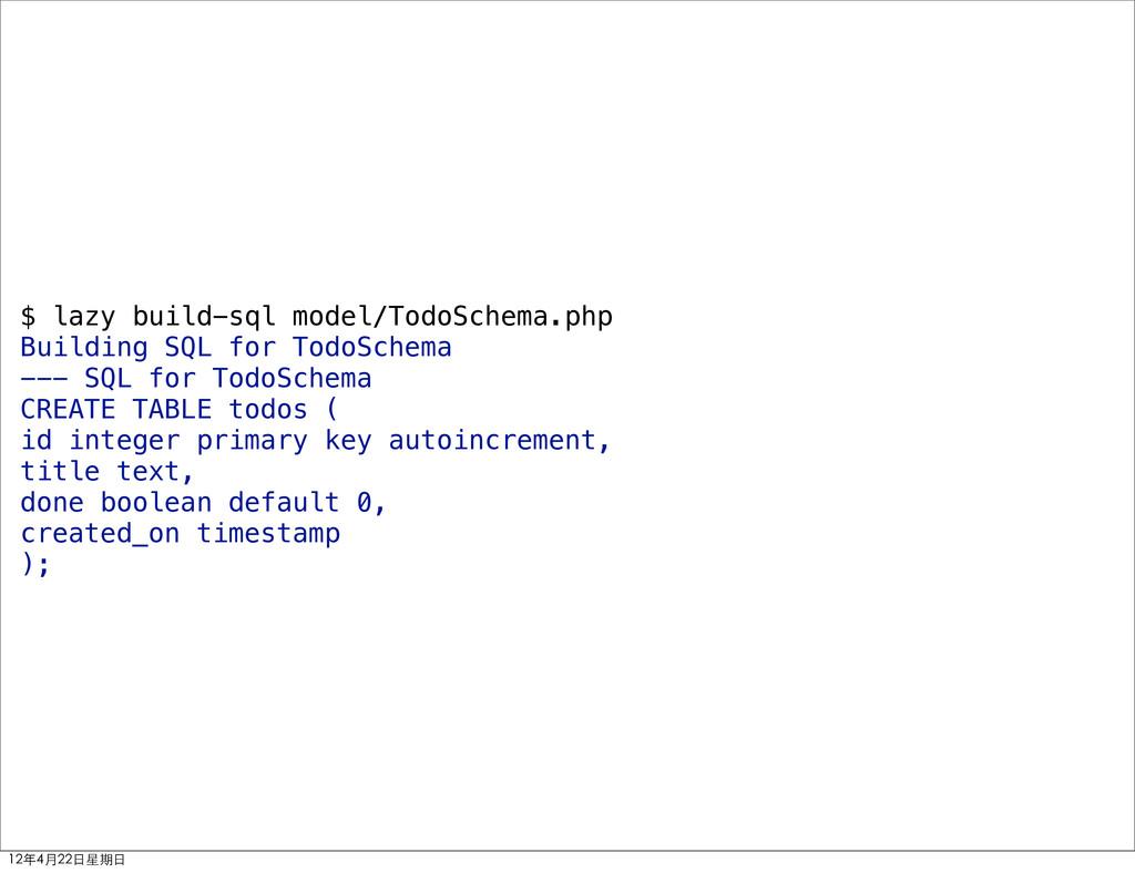 $ lazy build-sql model/TodoSchema.php Building ...