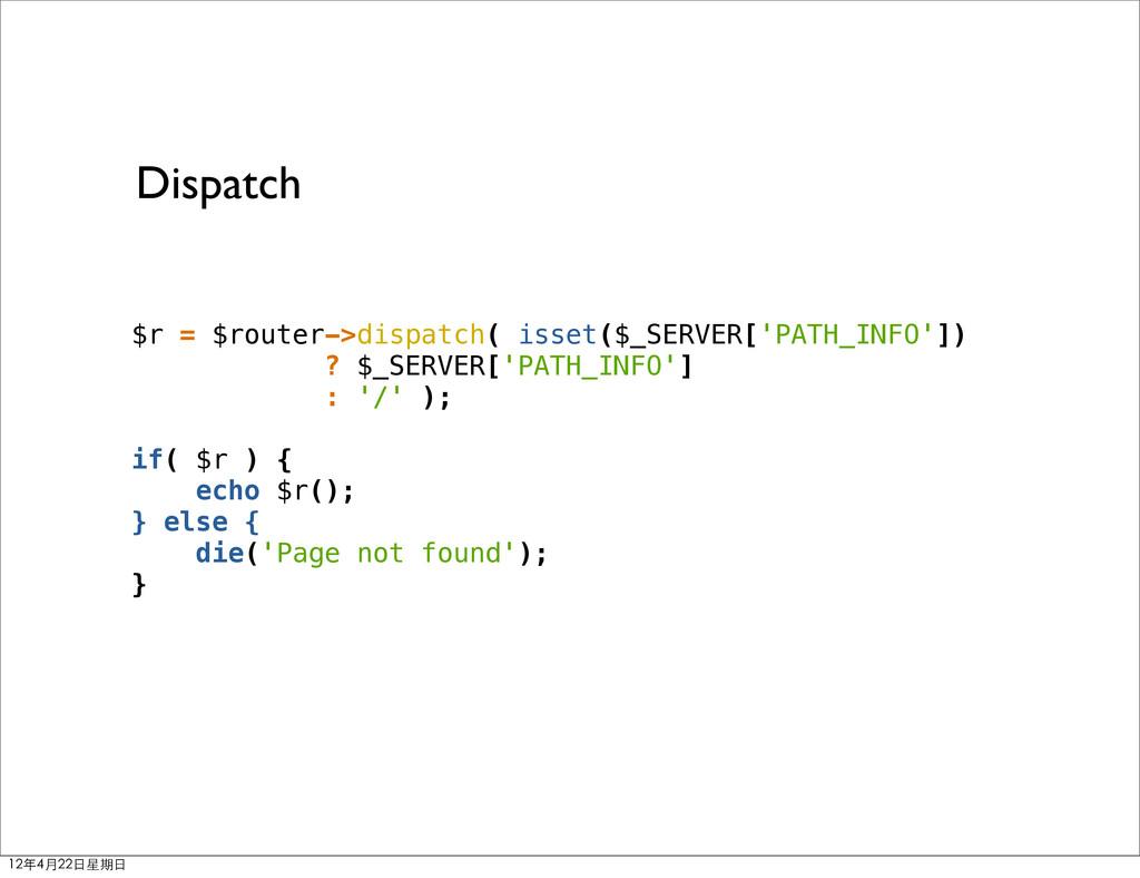 Dispatch $r = $router->dispatch( isset($_SERVER...