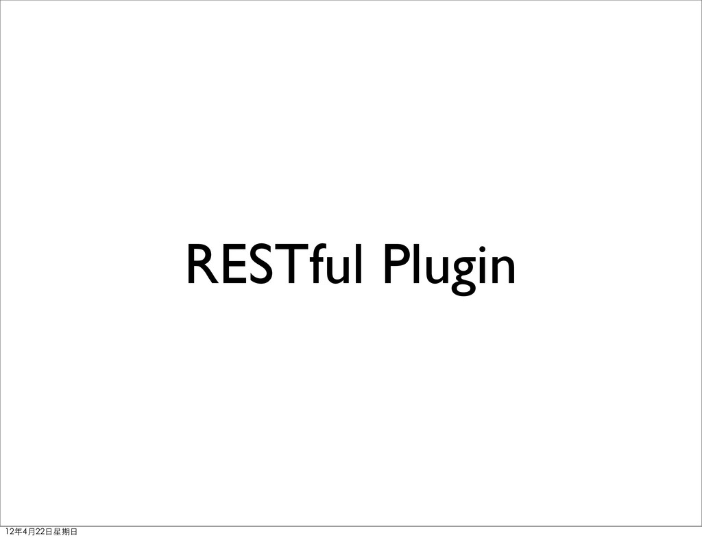 RESTful Plugin 12年4月22⽇日星期⽇日