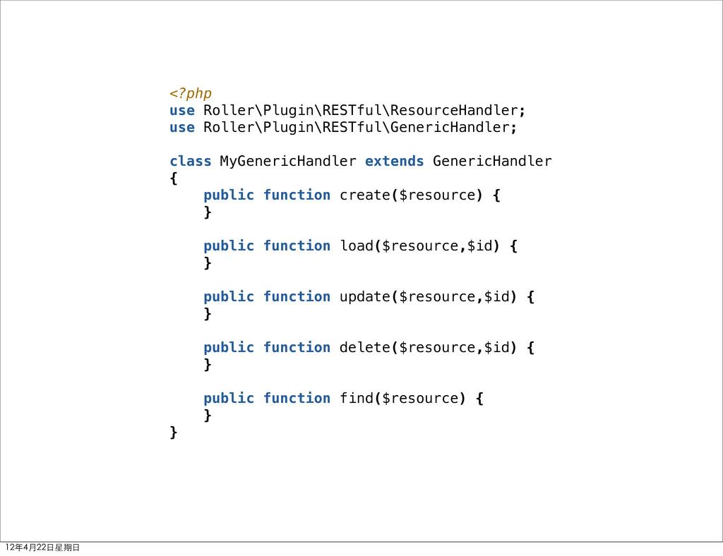 <?php use Roller\Plugin\RESTful\ResourceHandler...