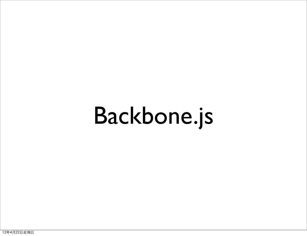 Backbone.js 12年4月22⽇日星期⽇日