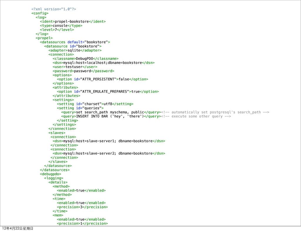"<?xml version=""1.0""?> <config> <log> <ident>pro..."