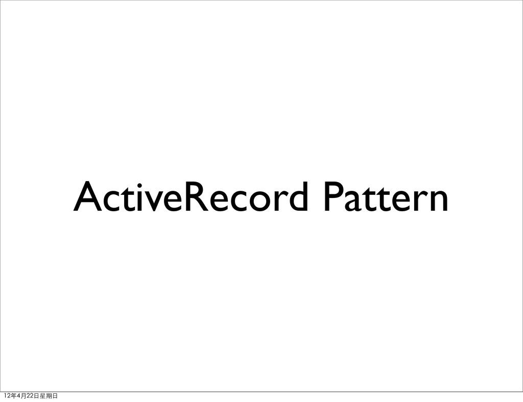 ActiveRecord Pattern 12年4月22⽇日星期⽇日