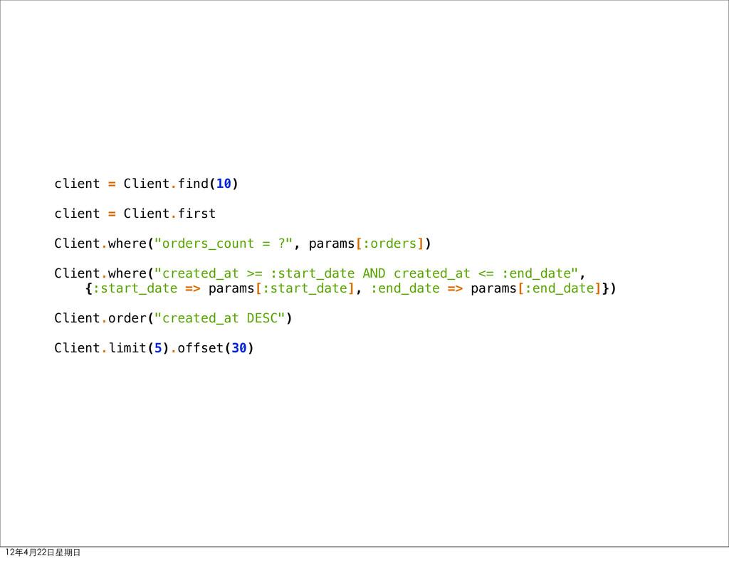 client = Client.find(10) client = Client.first ...