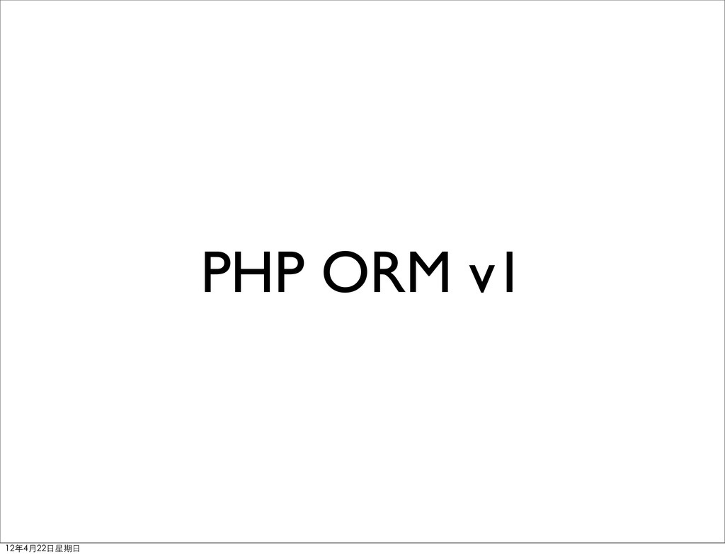 PHP ORM v1 12年4月22⽇日星期⽇日
