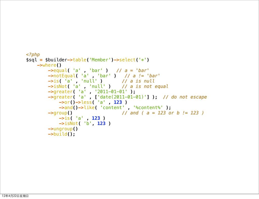 <?php $sql = $builder->table('Member')->select(...