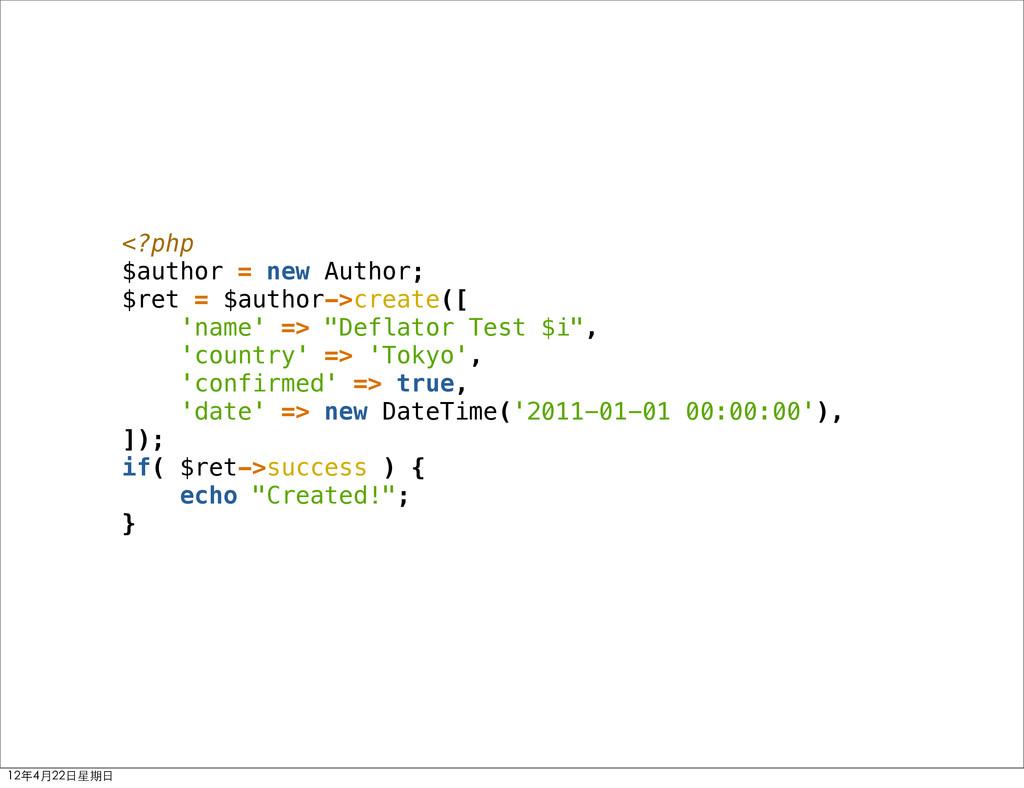 <?php $author = new Author; $ret = $author->cre...